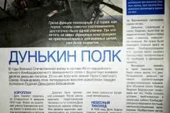Е.Д.-Бершанская-Дунькин-полк