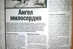 Е.Ф.-Розова
