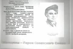 З.А.-Самсонова