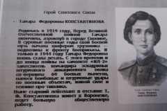 Т.Ф.-Константинова