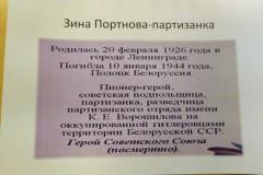 Зина-Портнова-2