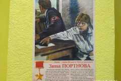 Зина-Портнова1