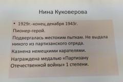 Нина-Куковерова2